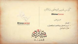 كورس Rhinocerose  للمبتدئين - الدرس الأول