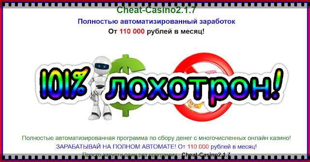 Cheat-Casino2.1.7 innet-s.xyz Отзывы, лохотрон. Полностью автоматизированный заработок