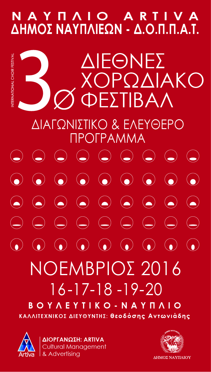 """1200 χορωδοί στο """"ΝΑΥΠΛΙΟ – ARTIVA 3ο Διεθνές Χορωδιακό φεστιβάλ"""" διαγωνιστικών και ελεύθερων συμμετοχών (βίντεο)"""