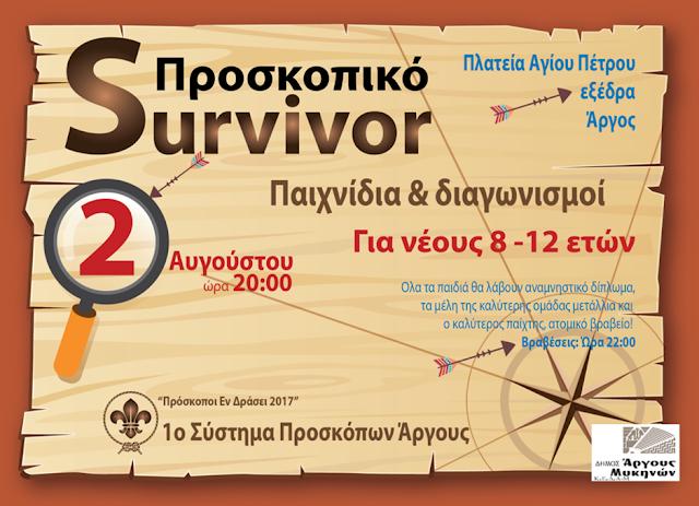 Προσκοπικό Survivor στο Άργος