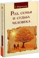 Шереметева Г. Род, семья и судьба человека