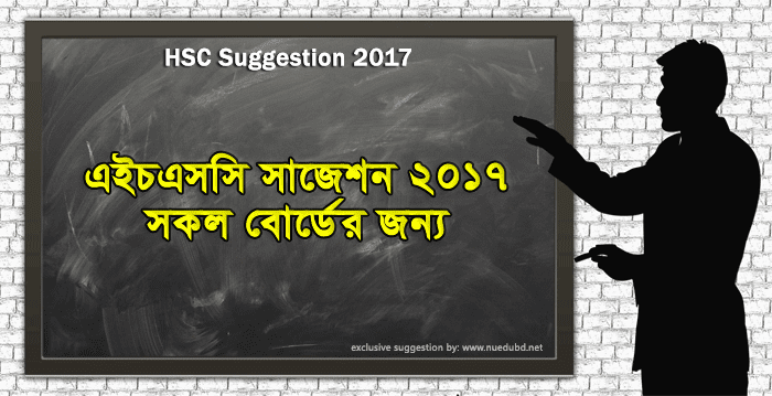 HSC Suggestion 2017