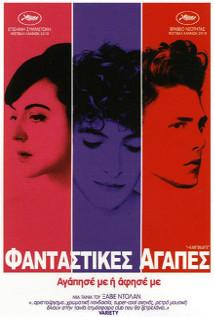 fandastikes agapes movie image