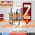 ملزمة التصميم الانشائي للمهندس عمر عبدالعزيز