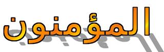 Teks Bacaan Surat Al Mu'minun Arab Latin dan Terjemahannya