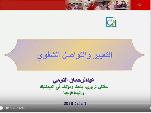 عرض حول التعبير و التواصل الشفوي مع تطبيق لمكتسبات العرض عبد الرحمان التومي