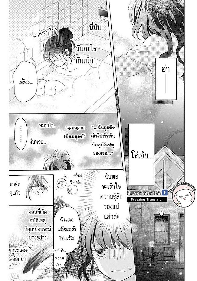 Kimi to Wonderland - หน้า 40
