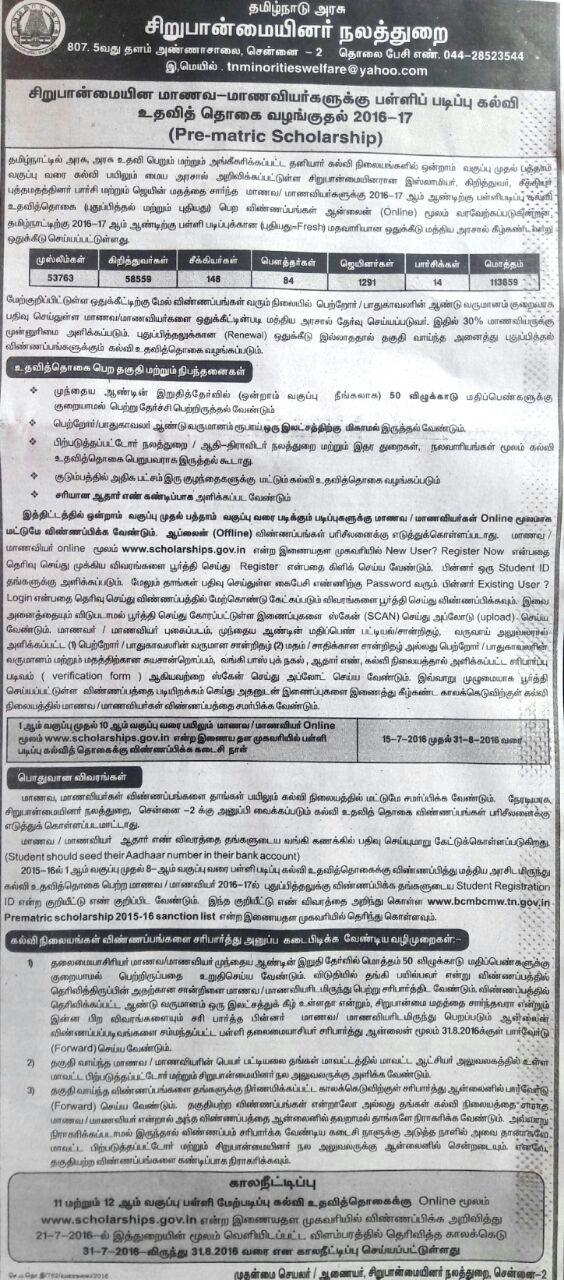 மாணவ-மாணவியர்களுக்கு  பள்ளிப்படிப்பு கல்வி உதவித்தொகை வழங்குதல் 2016-2017