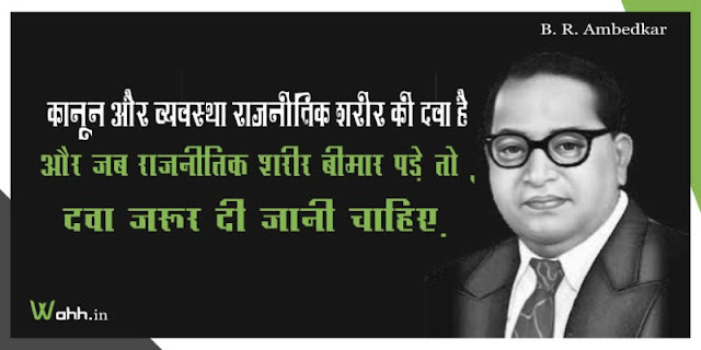 20-Famous-Quotes-by-Dr.-B.-R.-Ambedkar-5