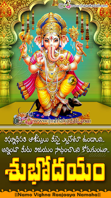 Here is Good Morning Lord Ganesh Images and Quotes,Good Morning Quotes with Hindu God Images,Ganesh Good Morning Quotes and hd wallpapers,Download Hindi God Morning Photo Wallpaper,good morning pictures with god Krishna,Shiva Happy Morning Photo with Quotes