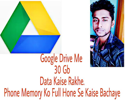 How To use Google Drive. Google Drive Me 30Gb  Data Kaise Rakhe