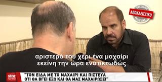 O μεσίτης που κλώτσησε τον Ζακ Κωστόπουλο σπάει τη σιωπή του: «Δεν τον σκότωσα εγώ»