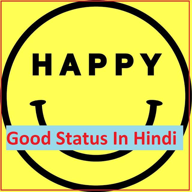 Good Status In Hindi | गुड स्टेटस इन हिंदी