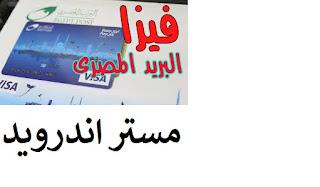 تحميل تطبيق فيزا البريد المصري easy pay وطريقة التفعيل شرح كامل