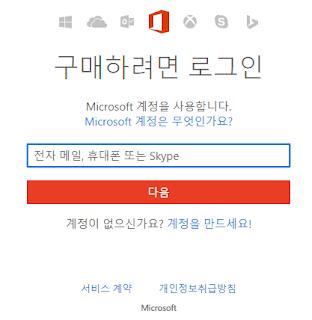 마이크로소프트 계정 로그인