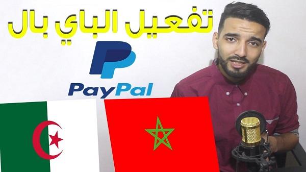 تفعيل الباي بال Paypal في الجزائر والمغرب والدول العربية الأخرى سارع قبل ان تمنع عربيا
