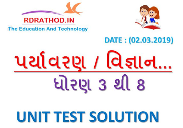 STD 3 TO 8 ALL SCIENCE UNIT TEST SOLUTION