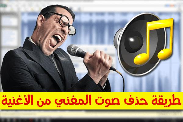 إليك أسهل طريقة لحذف صوت المغني من الأغنية !