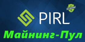 Майнинг криптовалюты Pirl