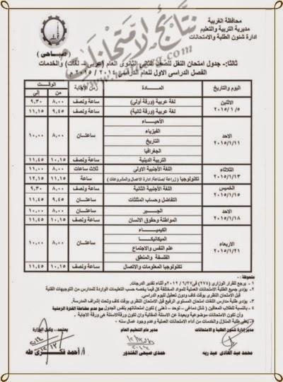 جدول امتحانات الصف الاول والثانى الثانوى الترم الاول - محافظة الغربيه 2015 بالصور