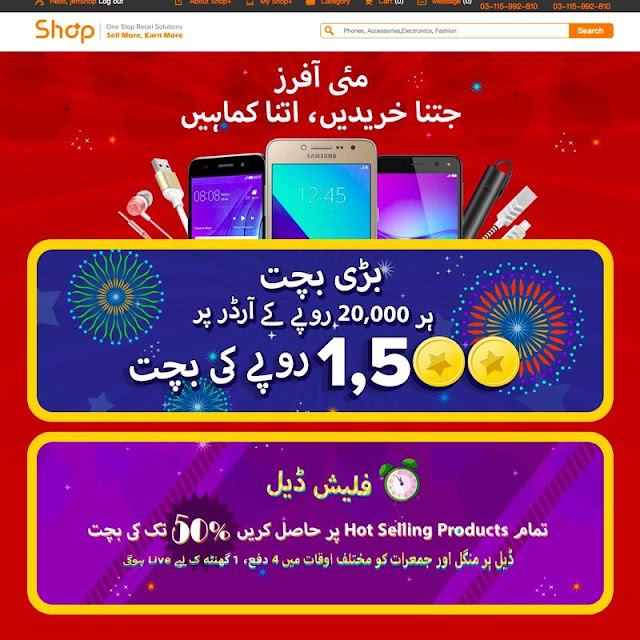 """Pakistani """"Mobile Phone Businesses"""" Find the Biggest Online Sales Channel: Shoplus"""