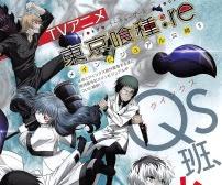 Tokyo Ghoul:re (12/12) (Mega)