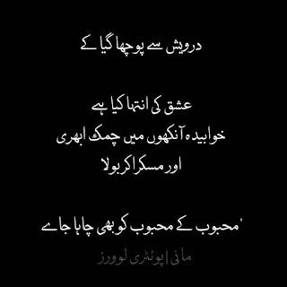 Urdu-Poetry-1