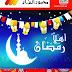 دليل مسلسلات رمضان 2016 السورية واللبنانية مواعيد وقنوات العرض