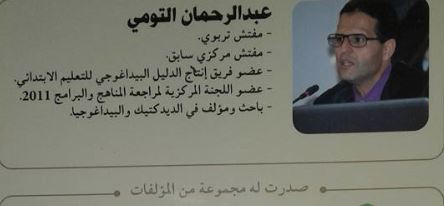 عبد الرحمان التومي، المفتش التربوي بمديرية الرباط ينتقد الطريقة المقطعية
