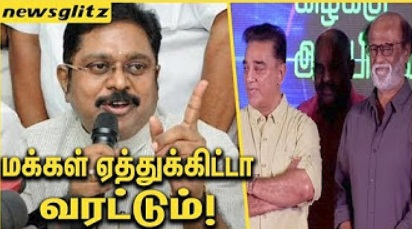 TTV Dinakaran Latest Speech | Rajinikanth, Kamal