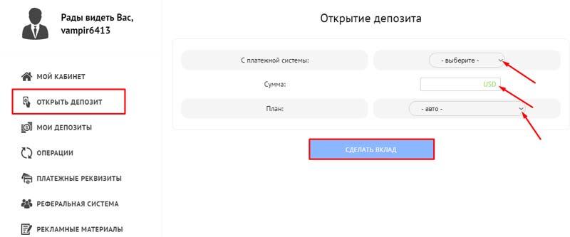 Регистрация в Elitrex 3