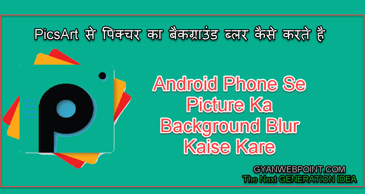 Android Phone Se Picture Ka Background Blur Kaise Kare