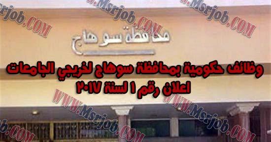 وظائف حكومية بمحافظة سوهاج لخريجي الجامعات - اعلان رقم 1 لسنة 2017