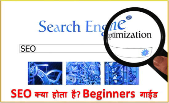 Seo Kya Hai Basic Terms