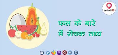 फल के बारे में  रोचक तथ्य  Interesting Facts About Fruits in Hindi