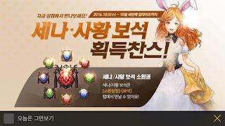 [Gem/Jewel Chest Deal]