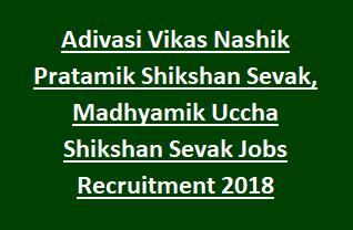 Adivasi Vikas Nashik Pratamik Shikshan Sevak, Madhyamik Uccha Shikshan Sevak Jobs Recruitment 2018