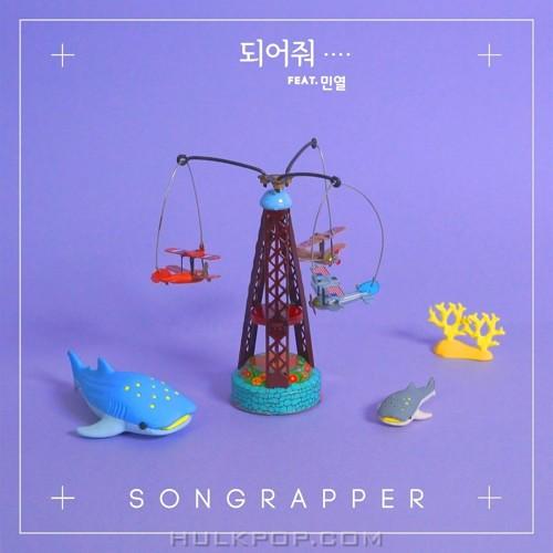 Song Rapper – 되어줘 (Feat. 민열) – Single
