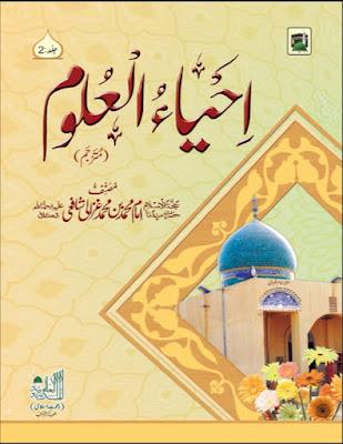 Ihya-ul-o-Uloom Volume 2 pdf in Urdu by Imam Ghazali Shafai