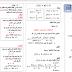 ملخص دروس الدوال رياضيات 4 متوسط pdf