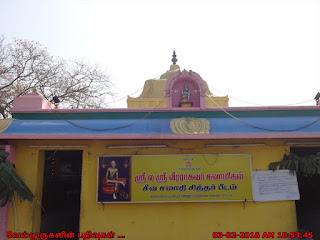 Sri Veera Raghava Swamigal Jeeva Samadhi  Chennai