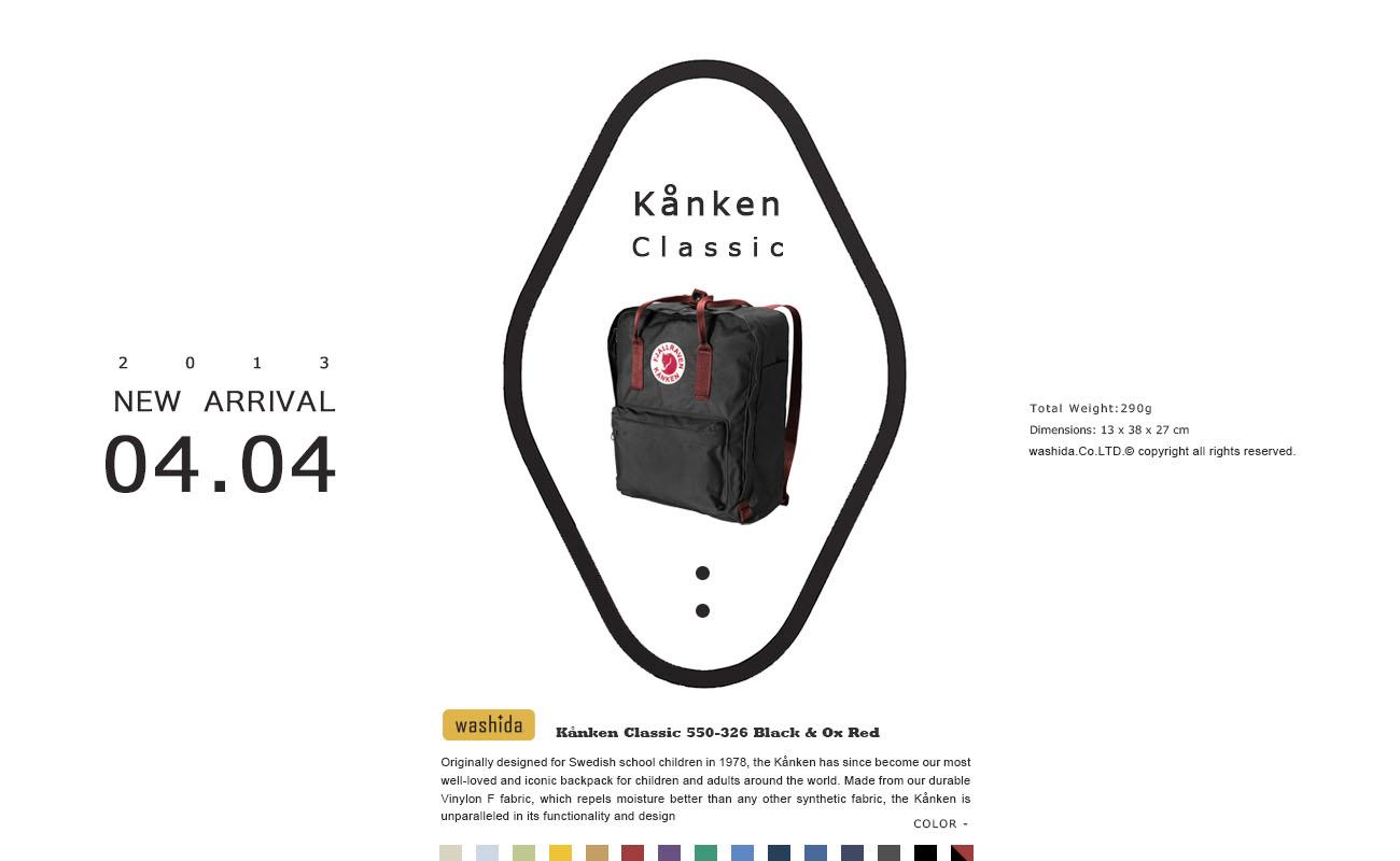 washida: Kånken包4/4(四)要開賣囉!