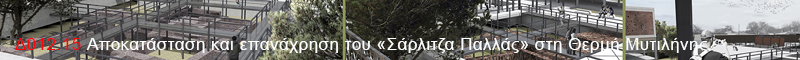 Δ012.15 Αποκατάσταση και επανάχρηση του «Σάρλιτζα Παλλάς» στη Θερμή Μυτιλήνης