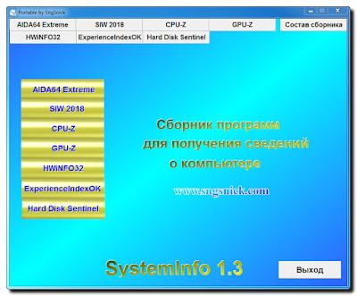 SystemInfo 1.3 - Интерфейс сборника