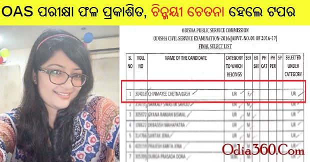 Cuttack Girl Chinmayi Chetna Das OAS Exam Topper [Odisha Civil Services,OAS Exam results]