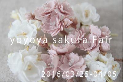 http://www.yoyoya.com/yoyoya_4/001_home/home01/160325/2016sakurashopping.html