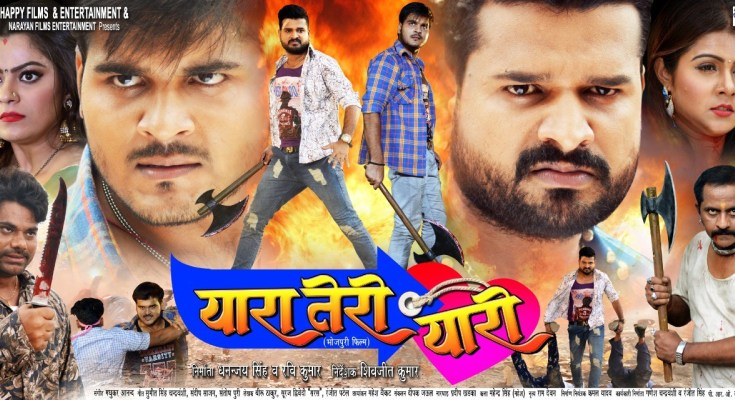 Bhojpuri movie Yaara Teri Yaari 2019 wiki, full star-cast, Release date, Actor, actress, Song name, photo, poster, trailer, wallpaper