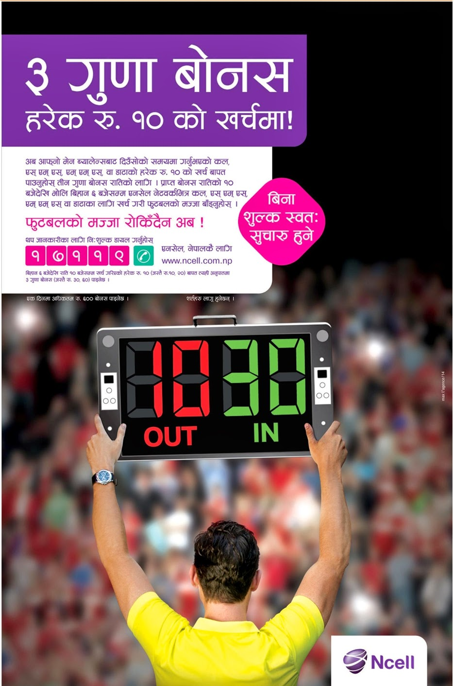 ncell triple bonus offer