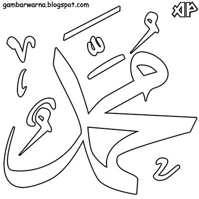 Mewarnai Kaligrafi Muhammad Belajar Mewarnai Gambar