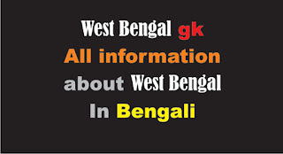 West Bengal Gk in Bengali for all competitive exams